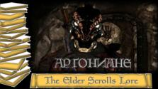 История мира The Elder Scrolls Lore/Лор — Аргониане Чернотопи