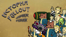 Fallout. История в пикселях. Булджать 17(+видео для фанатов)