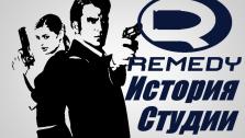 История студии: Remedy Entertainment.