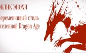 Облик эпохи: Переменчивый стиль вселенной Dragon Age