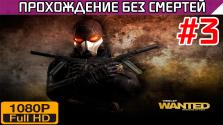 Wanted Weapons of Fate Прохождение без смертей Часть 3