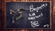 Bayonetta для новичков