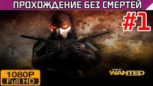 Wanted Weapons of Fate Прохождение без смертей Часть 1