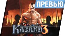 Превью обзор Казаки 3 | Возвращение Короля!