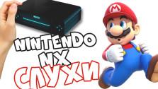 Что мы знаем о новой консоли Nintendo (Nintendo NX)?