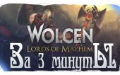 Моментальный обзор РПГ Wolcen: Lords of Mayhem за 3 минуты