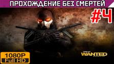 Wanted Weapons of Fate Прохождение без смертей Часть 4