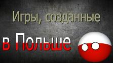 Игры, созданные в Польше. Выпуск #1