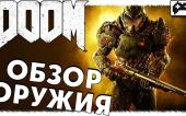 Doom — обзор оружия