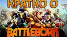 Кратко о Battleborn