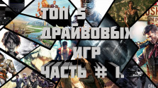 ТОП 5 — Драйвовых Игр