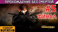 Wanted Weapons of Fate Прохождение без смертей Часть 5 Финал