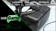 WeGame2016 #00 | VR: The Farm 51, Cardboard, Квадрокоптеры