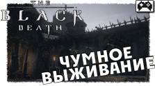 The Black Death — обзор раннего доступа