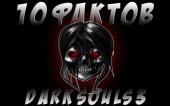 Dark Souls 3 ► 10 Интересных Фактов