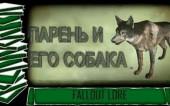История мира FALLOUT Lore/Лор — Парень и его собака (совместно с Иваном Лоевым)