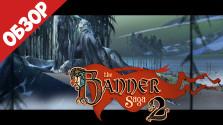 Обзор The Banner Saga 2