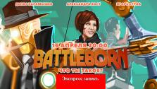 Экспресс запись стрима по Battleborn