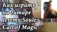 Как играть на гитаре Jeremy Soule — Call of Magic ( TES III: Morrowind & TES V: Skyrim OST)