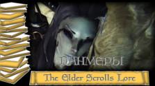 История мира The Elder Scrolls Lore/Лор — Данмеры, Темные Эльфы Морровинда