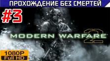 Call of Duty Modern Warfare 2 Прохождение без смертей Часть 3