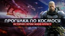 Прогулка по космосу. История серии Mass Effect