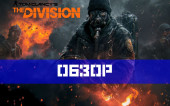 Обзор игры: Tom Clancy's The Division