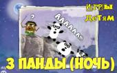 Мультик игра для детей 3 ПАНДЫ — 3 ПАНДЫ в ночном лесу- [2] — серия. (Три ПАНДЫ 2 — Ночь)