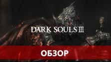 Dark Souls III — боль, которую любишь