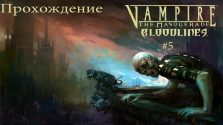 Прохождение Vampire: The Masquerade – Bloodlines #5