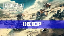 Crossout — Обзор игры.
