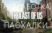 Разберём по частям «The Last Of Us»