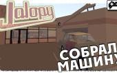Jalopy — первые 20 мин. геймплея