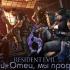 Прости, Отец, мы профукали Resident Evil 6 [ч…