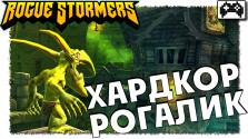 Rogue Stormers — игра не для слабаков