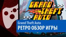Grand Theft Auto [1997]- ретро обзор