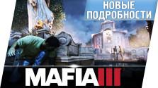 Mafia 3 | Новые подробности