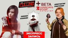 Экспресс-запись стрима «The Culling. Голодные игры» или Максим Кулаков и Константин Тростенюк с вебками