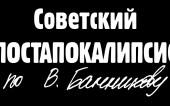 Советский постапокалипсис по В. Банникову (история серий S.T.A.L.K.E.R. и Метро 2033)