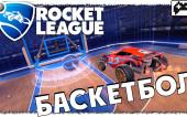 Новый режим в Rocket League — Баскетбол