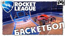 Новый режим в Rocket League — Баскетбол