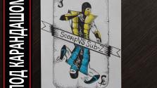 Под карандашом 3 Скорпион против Саб-Зиро