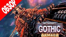 Обзор Battlefleet Gothic: Armada