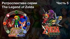 История серии The Legend of Zelda — Часть 5
