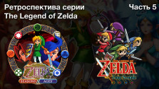 История серии The Legend of Zelda — Часть 5