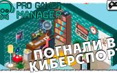 Pro Gamer Manager — становление киберспортсмена