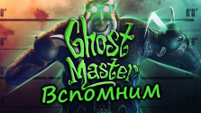 Вспомним Ghost Master