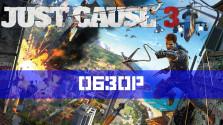Just Cause 3 — Обзор игры.