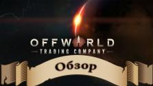 Offworld Trading Company — Обзор Экономической RTS