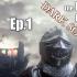 Глупый Гайд к Dark Souls 3: часть 1 — Кладбищ…